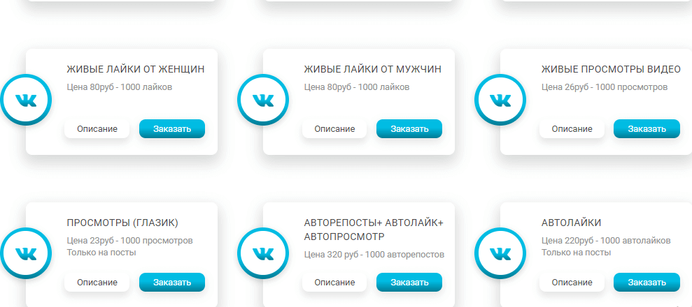 продвижение Вконтакте на сайте top smm [часть 3]
