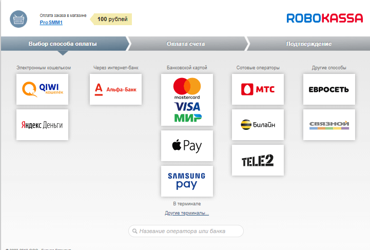 пополнение счета pro-smm через сервис robokassa