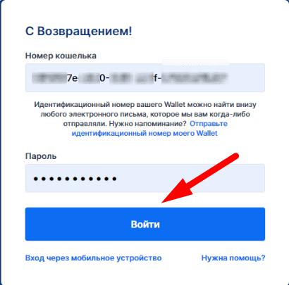 кнопка входа в акакаунт после нажатия на которую на почту придет письмо со ссылкой