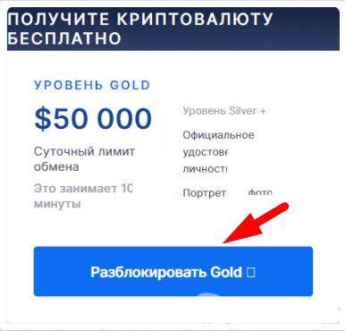 разблокировка уровня gold