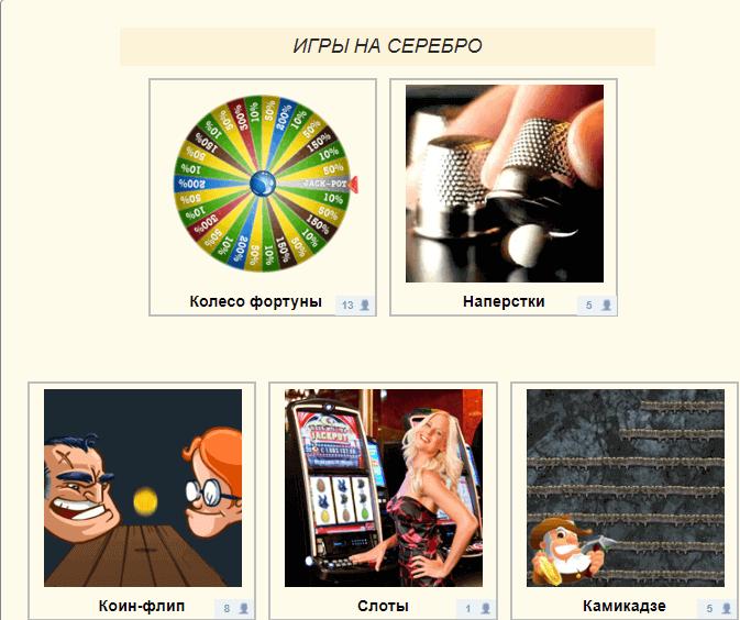 азартные игры на серебро на проекте moneybirds