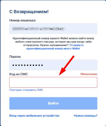 код из смс для входа в аккаунт кошелька blockchain