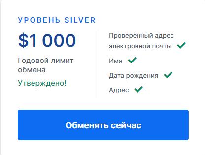 активированный уровень silver