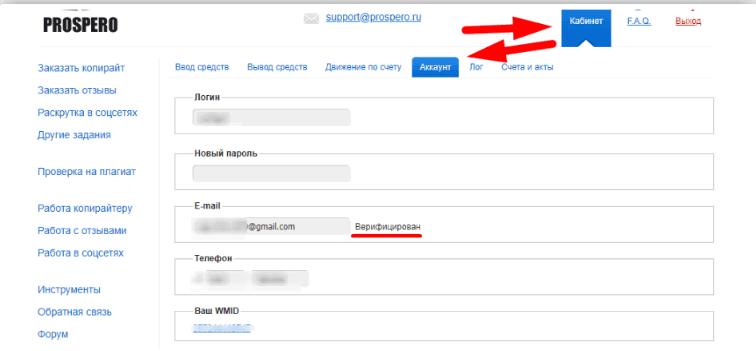 прохождение верификации електронной почты на сервисе prospero