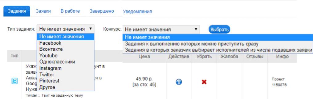 сортировка заданий по соцсетям и типу на prospero.ru
