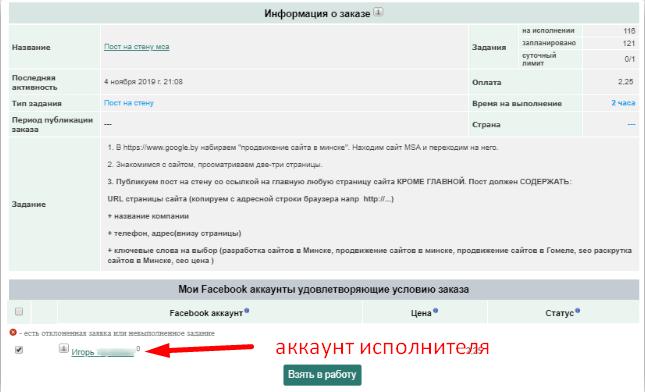 описание задания после клика по ссылке
