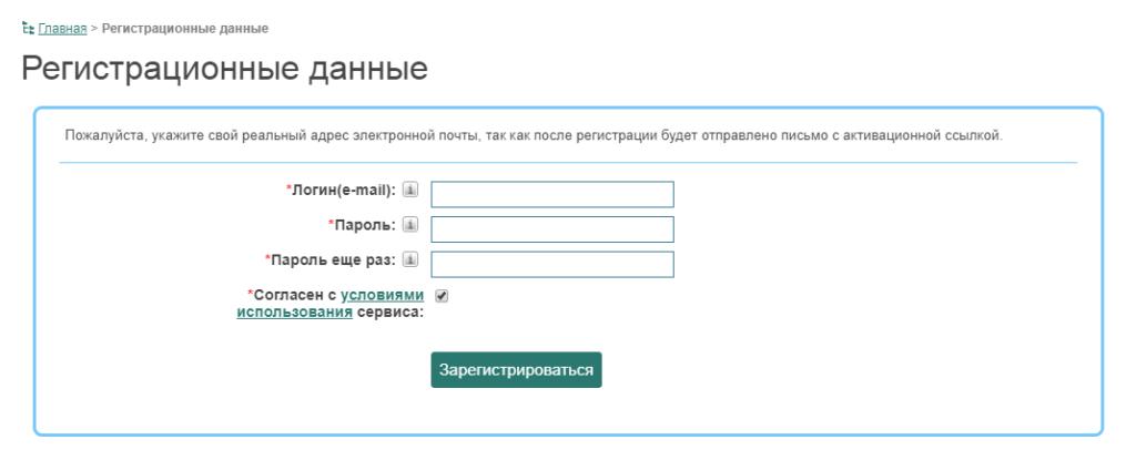 регистрационная форма на сайте форумок