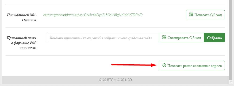 просмотр всех ранее сгенерированных адресов для получения криптовалюты