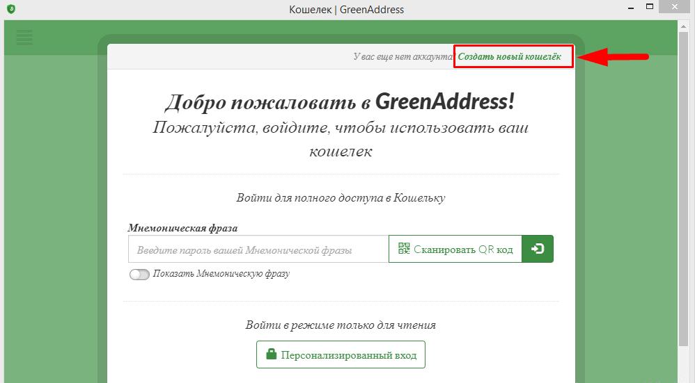 начальный этап создания кошелька greenaddress