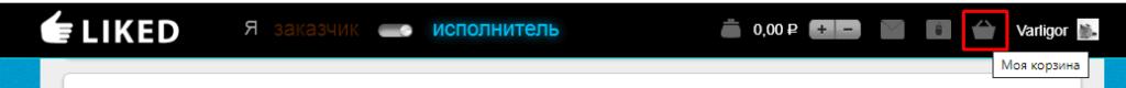 корзина для добавления туда заданий на сайте old-liked