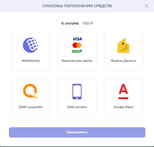 платежные системы для пополнения счета на vkserfing