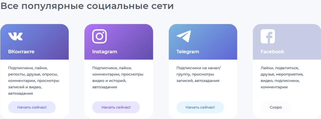 действующие на проекте vkserfing социальные сети