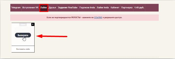 выполнение задания на сайте v-like