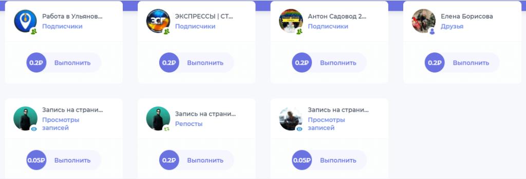 виды заданий для социальной сети вконтакте на vkserfing