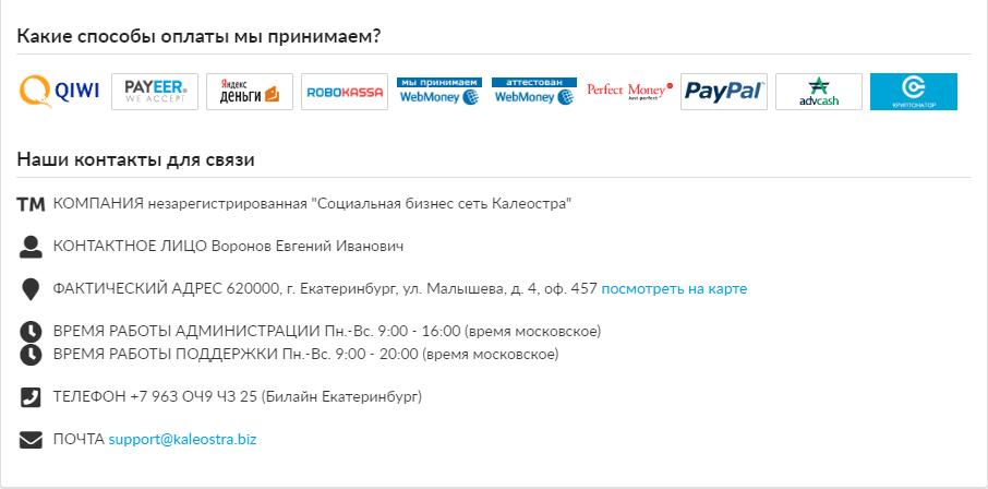 способы оплаты услуг на сайте Kaleostra