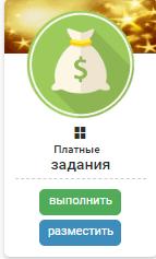 платные задания