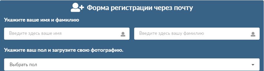 форма регистрации[верхняя часть]