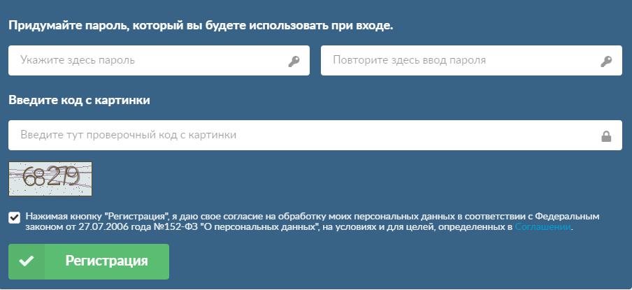 нижняя часть формы регистрации на проекте kaleostra