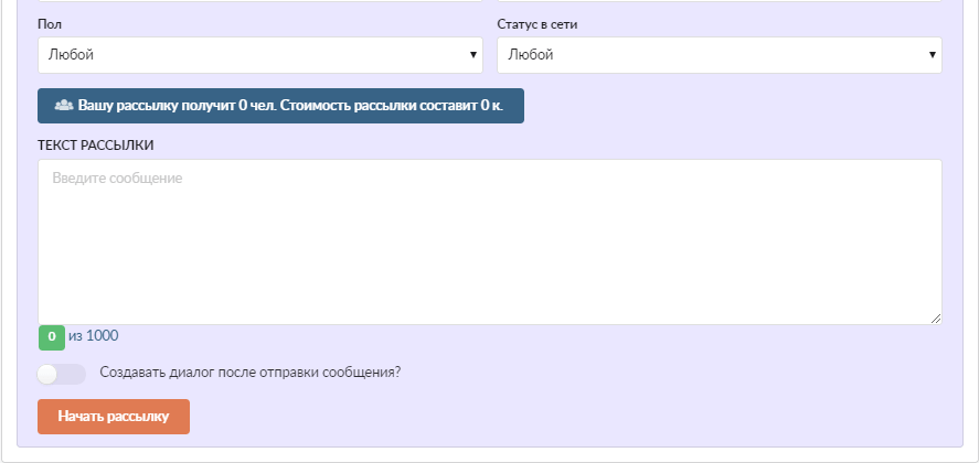 форма для заполнения мгновенной рассылки на сервисе Kaleostra