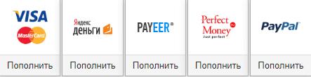 платежные системы для пополнения