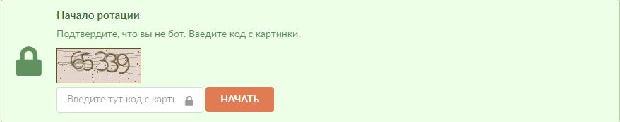 прохождение капчи для допуска к ротации на сервисе Kaleostra