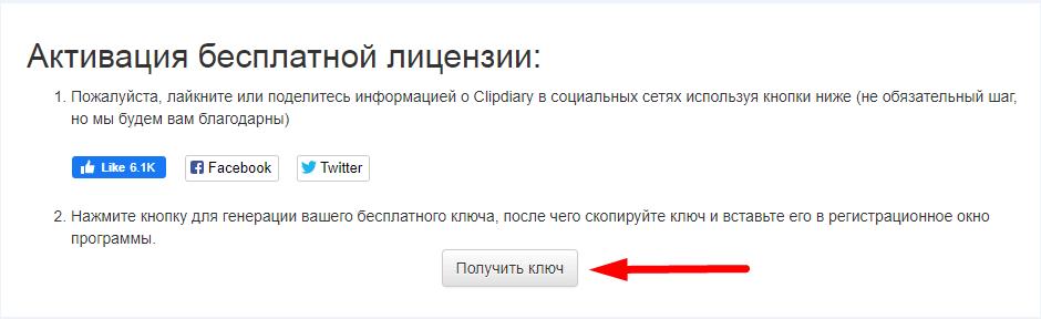 получение лицензионного ключа в программе clipdiary