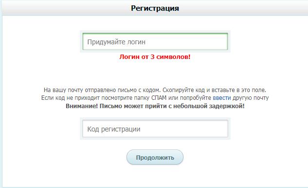 ввод кода для регистрации