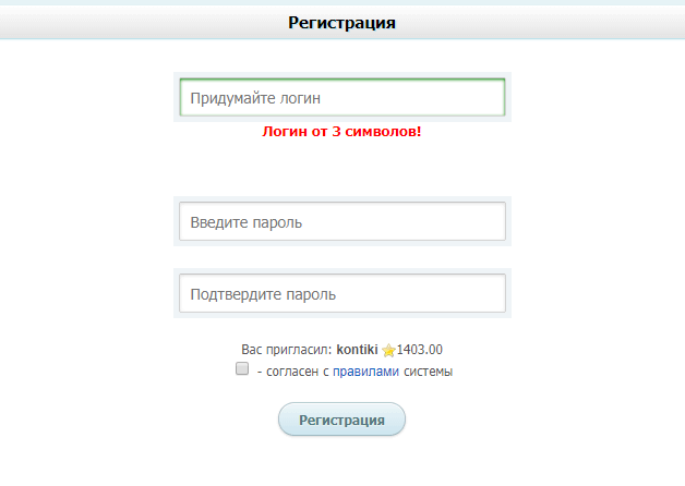 последний шаг регистрации на WmrFast