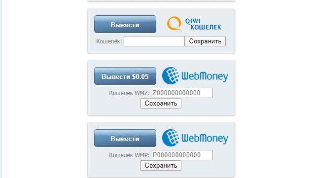 электронные кошельки для вывода денег