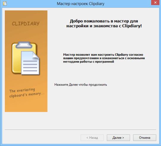 мастер установки программы clipdiary