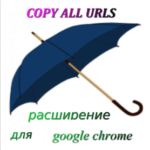значок расширения copy all urls