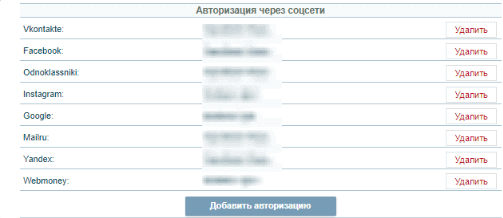 привязка аккаунтов для авторизации на seo fast