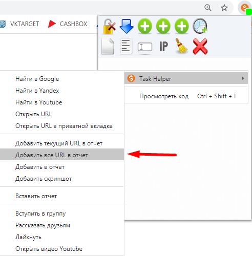 добавление ссылок в отчет расширения с посещенных страниц