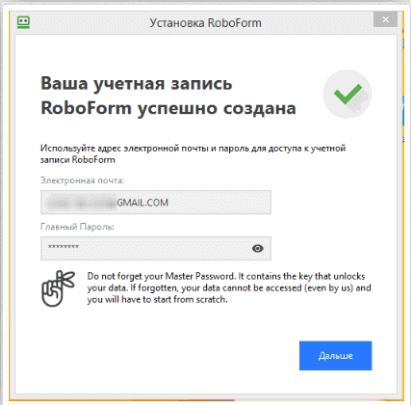 учетная запись roboform успешно создана