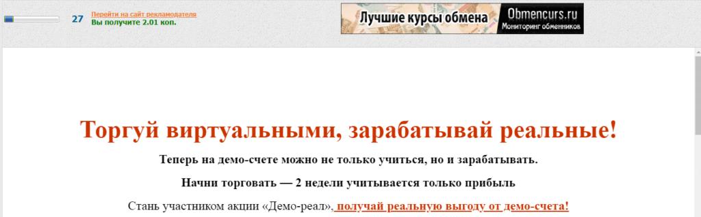 таймер просмотра сайта на rubserf