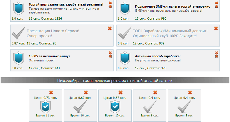 более дешевые сайты для кликов