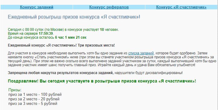 """условия конкурса """"я счасливчик"""""""