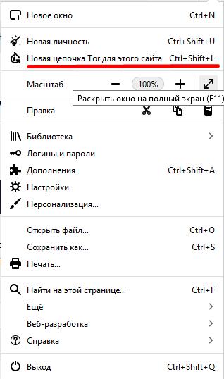 изменение цепочки прокси-серверов в tor browser