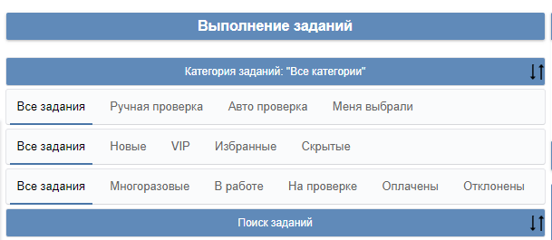 сортировка заданий на aviso.bz по категориях и рейтингу