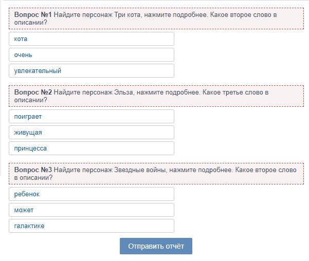 выбор правильных ответов на вопросы теста