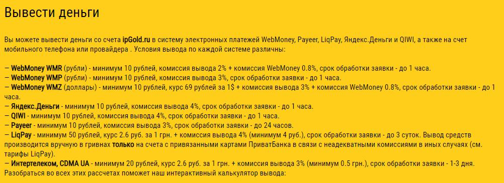 условия вывода средств на проекте ipgold