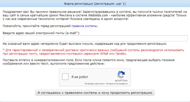 первый шаг регистрации
