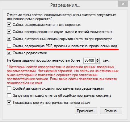 исключение из автосерфинга сайтов с возможным вредоносным кодом