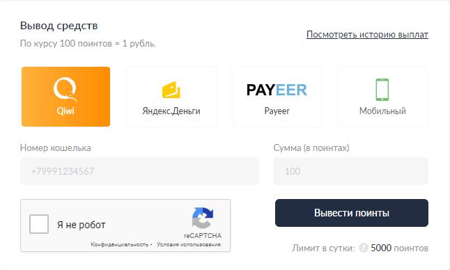 платежные системы на которые можно выводить средства из проекта addon money