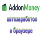 миниатюра для сайта addon money