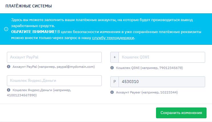 форма для заполнения платежных реквизитов