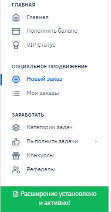 плагин для браузера активирован