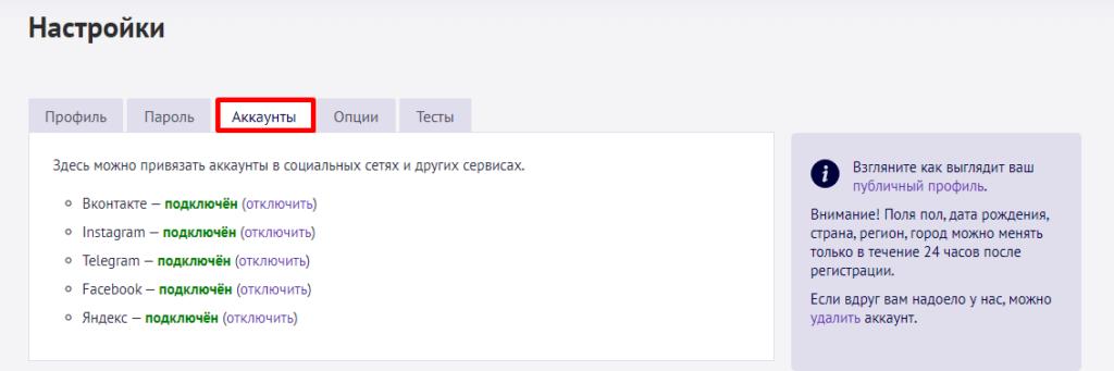привязка аккаунтов соцсетей на проекте unu