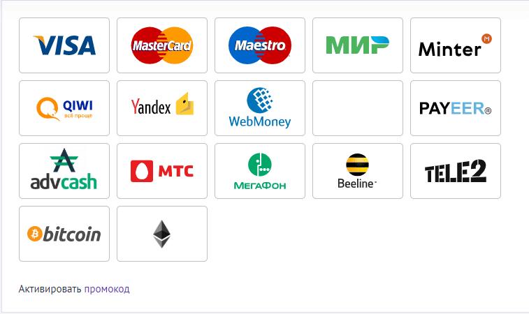 платежные системы для оплаты рекламных услуг