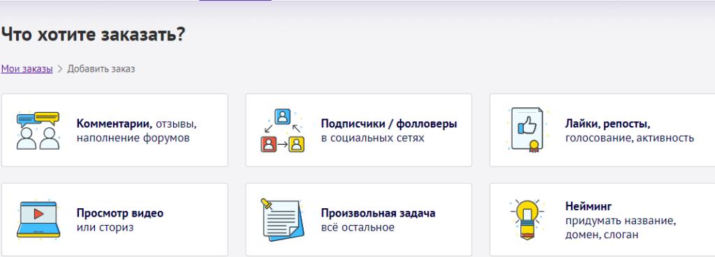 выбор видов рекламы на сайте unu
